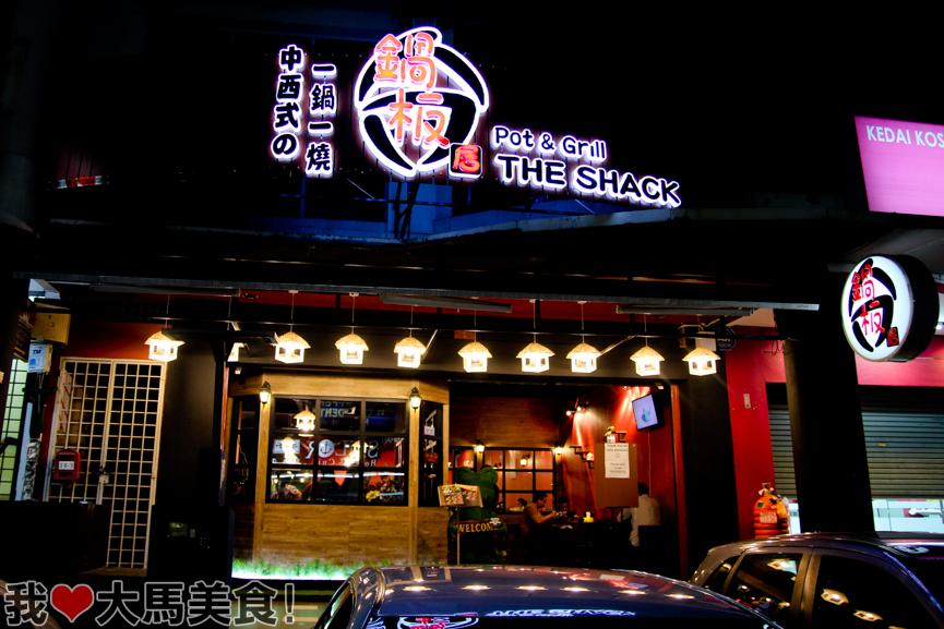 锅板居, 一锅一烧, 小火锅, 牛奶锅, the shack, pot & grill, bandar puteri, puchong