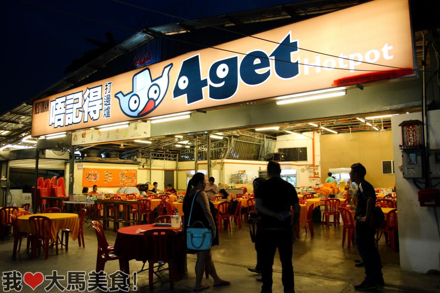 烧烤, 唔记得, 打边炉, 甲洞, 火锅, 4get, steamboat, ceo bbq, kepong