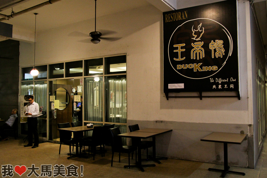 王帝鸭, 烧鸭, 北京烤鸭, 私房菜, ducking, jaya one, pj, roast duck, beijing duck