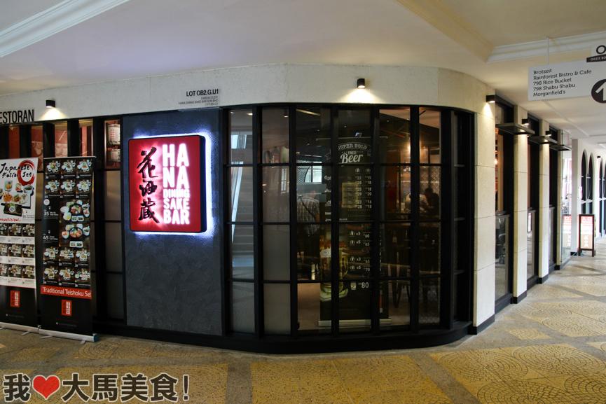 捞生, 花酒蔵, 日本餐厅, sashimi, lou sang, sunway pyramid, hana, dining, sake bar, japanese, restaurant