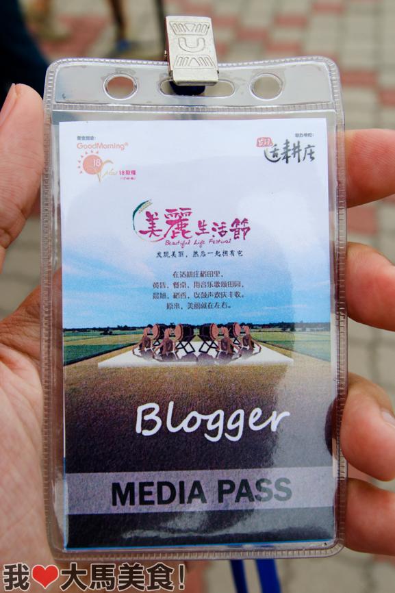 美丽生活节, 适耕庄, sekinchan, beautiful life festival, selangor