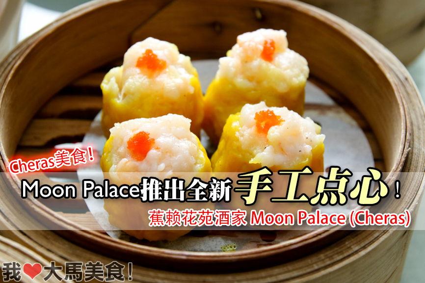点心, 花苑酒家, 中餐厅, dim sum, moon palace, cheras, cheras sentral