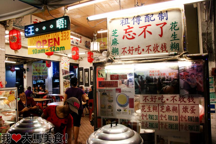红宝石茶餐室, 花生糊, 芝麻糊, 炖蛋, 富都, 美食, pudu, kl, chinese dessert, sesame soup, peanut soup
