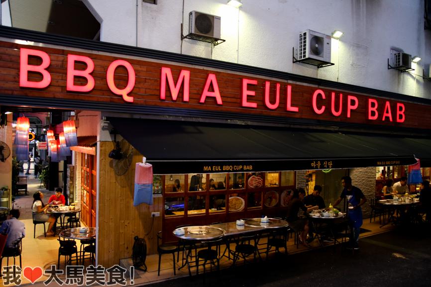 韩国烤肉, korean bbq, Bbq Ma Eul Cup Bab, uptown, pj