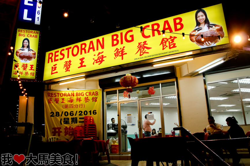螃蟹, 巨蟹王, 海鲜餐馆, big crab, kepong, seafood, kl