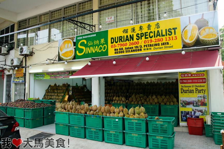 榴莲, 仙纳果, durian, sinnaco, jalan harapan, pj