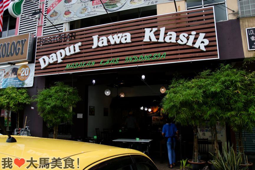 印尼美食, 蕉赖, dapur jawa klasik, mahkota cheras, kl