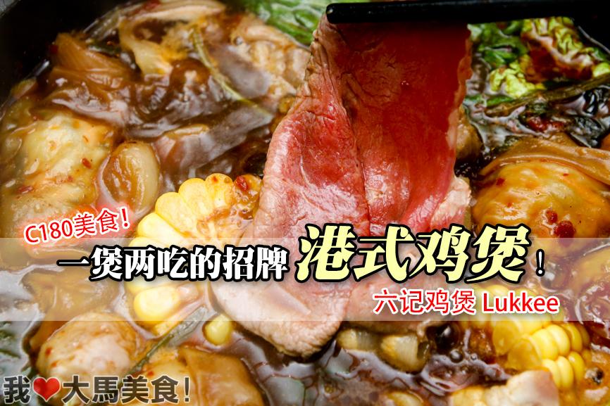 六记鸡煲, 蕉赖, lukkee, chicken hotpot, dataran c180, cheras