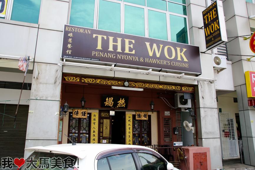 热锅, 娘惹, 餐厅, the wok, nyonya restaurant, bandar puteri, puchong