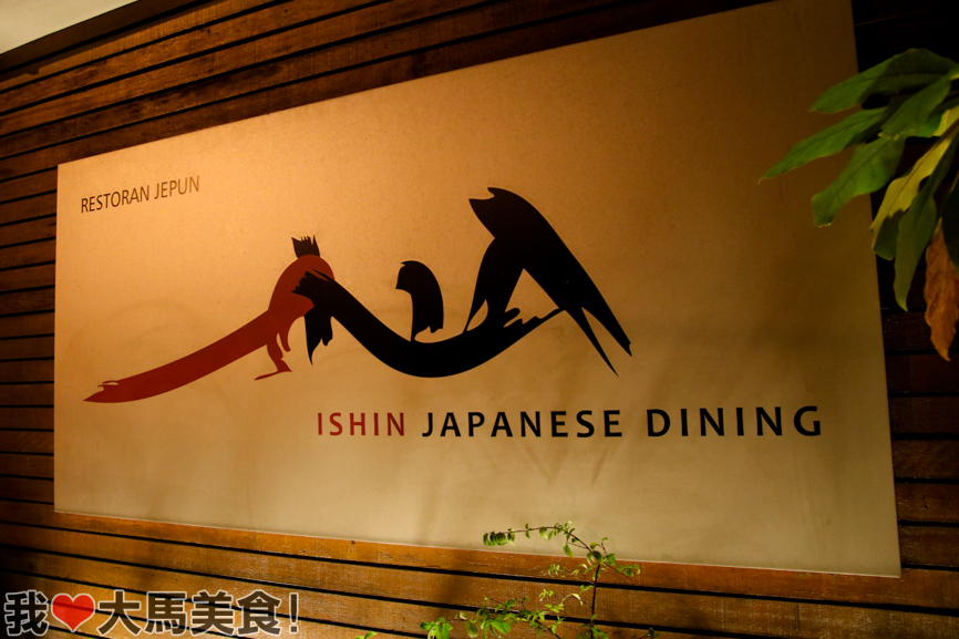 ishin japanese dining, old klang road, japanese food, japanese restaurant, kl, 日本料理, 旧巴生路, 日本餐厅